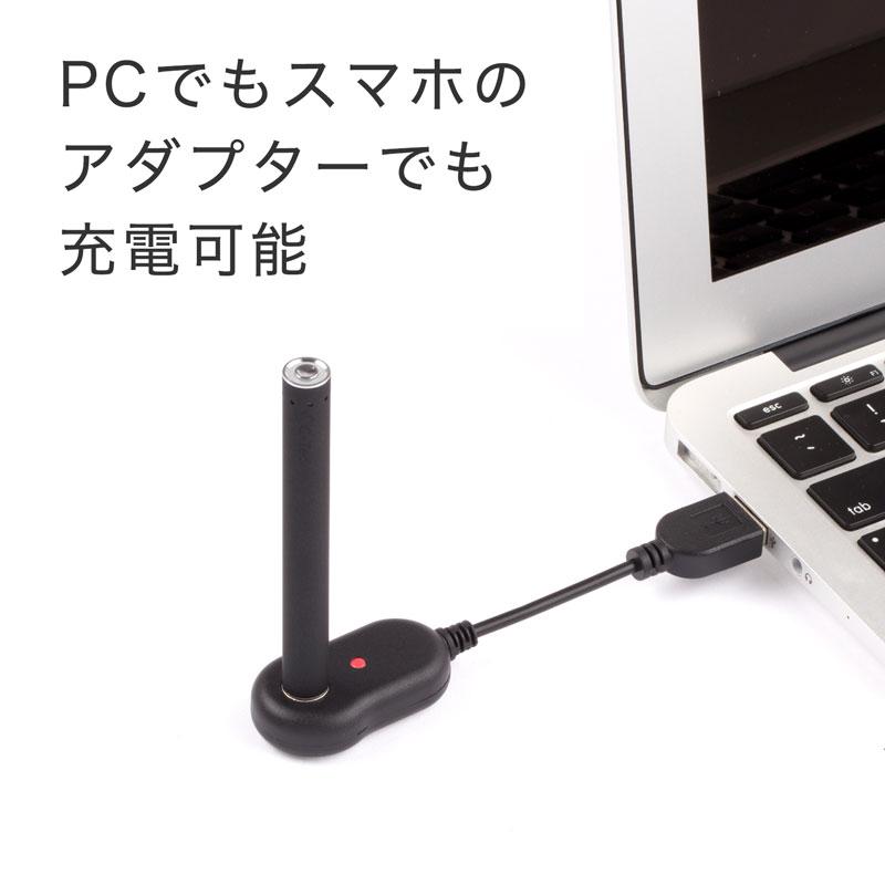 PCでもスマホのアダプターでも充電可能