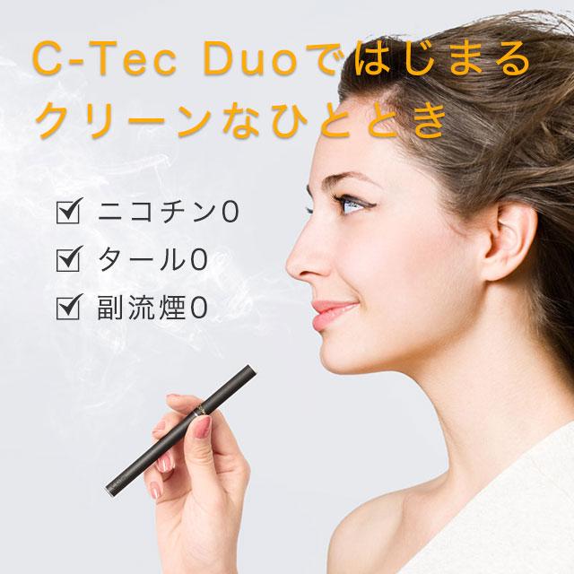 C-Tec DUO(シーテック)スターターキット