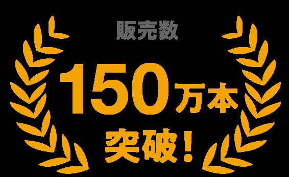 販売数 150万本突破!