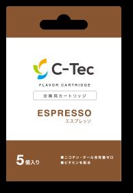 C-Tec DUO(シーテック デュオ) フレーバーカートリッジ (エスプレッソ)