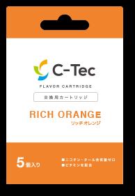 C-Tec DUO(シーテック デュオ) フレーバーカートリッジ (リッチオレンジ)